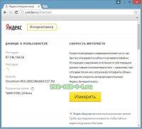 Яндекс Интернетомер проверка скорости