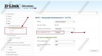Смена пароля на Wi-Fi на роутере D-Link DIR