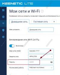 как сменить пароль на кинетике