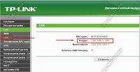 сменить ip адрес роутера в сети