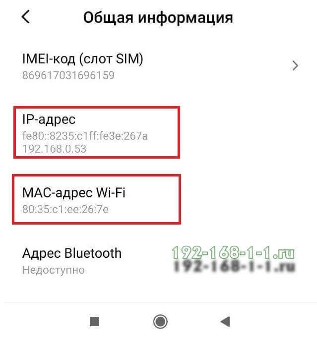 ip и mac адрес устройств беспроводной сети
