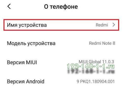 имя устройства в сети вай-фай у телефона