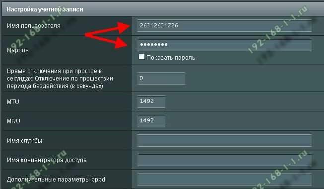 логин и пароль интернет ростелеком