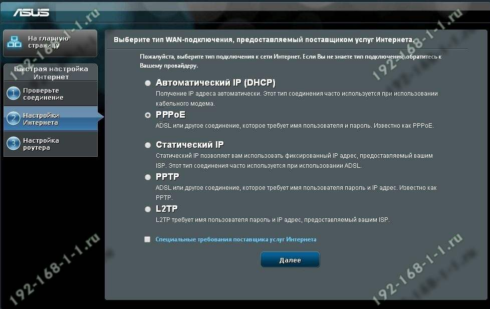 асус rt pppoe dhcp l2tp