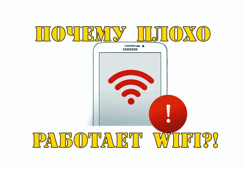 почему плохо работает wifi роутер