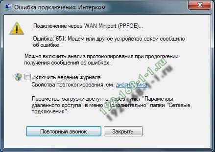 Wan Miniport Pppoe Драйвер Скачать Windows 7 - фото 8