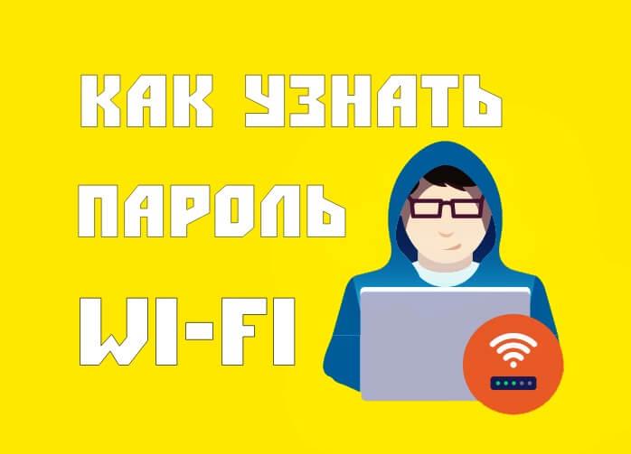 как посмотреть пароль от wifi роутера