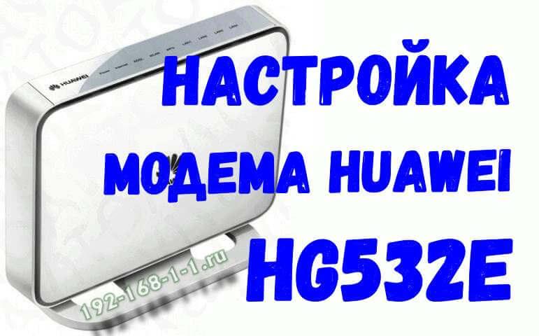 Huawei HG532E настройка интернет wifi iptv