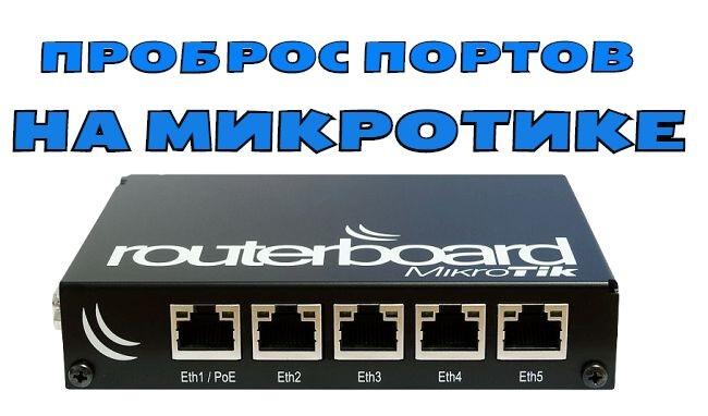 mikrotik проброс портов routerboard os