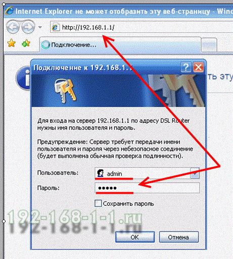 192.168 1.1 логин и пароль admin admin