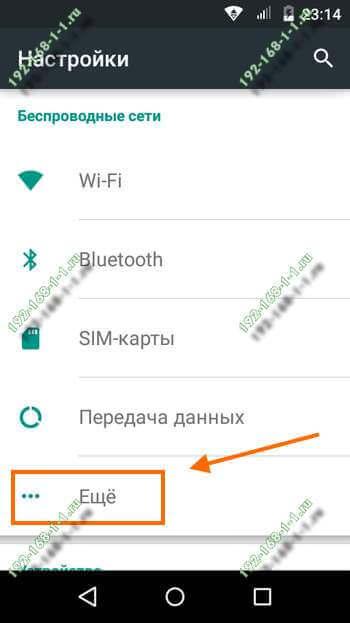 настройки wifi на Андроид