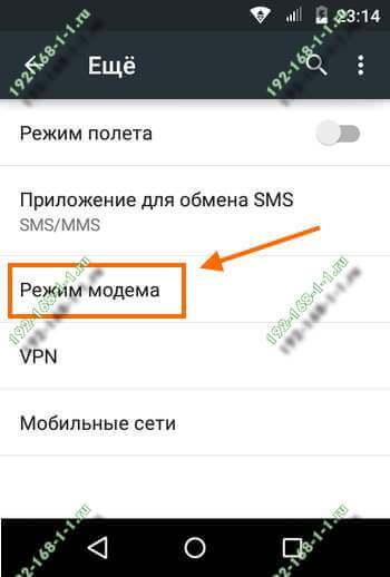 режим модема android