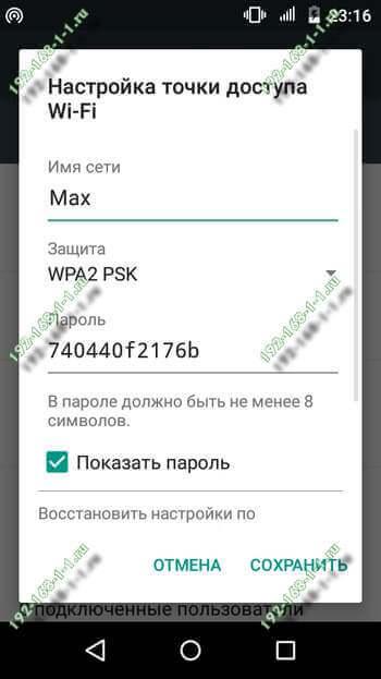 настройки точки доступа wifi android