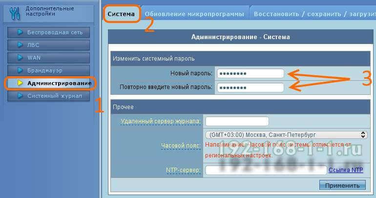 как сменить пароль на асус через 192.168.1.1 admin