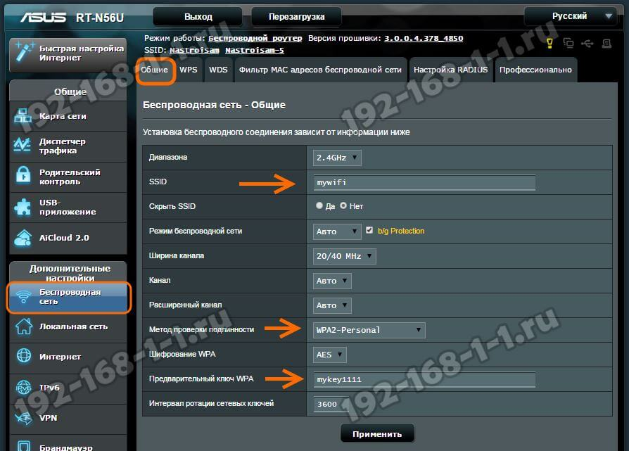 ASUS rt-n настройка wifi через admin