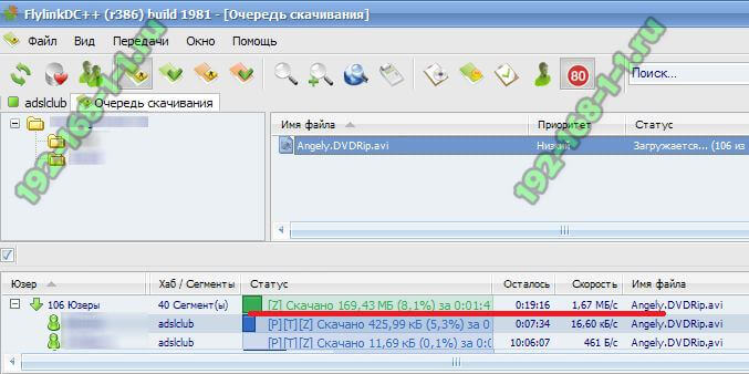 закачка файлов через dc++