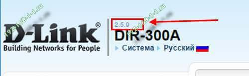 версия микропрограммы d-link dir-300