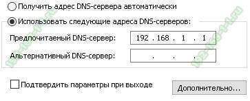 настройки dns windows 10