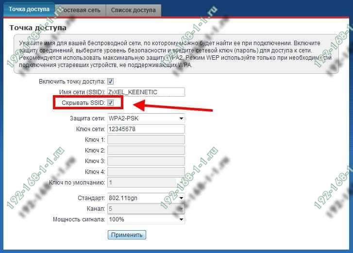 скрыть имя wifi сети маршрутизатора