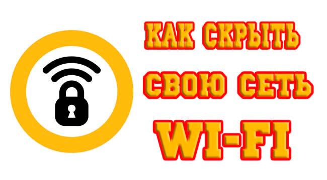 Как скрыть сеть WiFi роутера