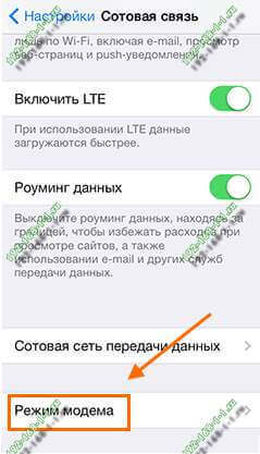 как включить режим модема на iphone 7