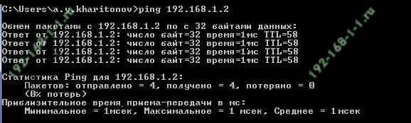 как пропинговать компьютер в сети