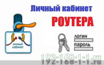 личный кабинет 192.168.1.1 вход в роутер