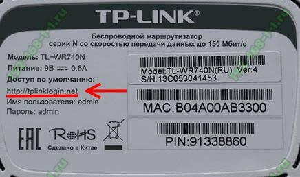 tp-link вход http tplinklogin.net