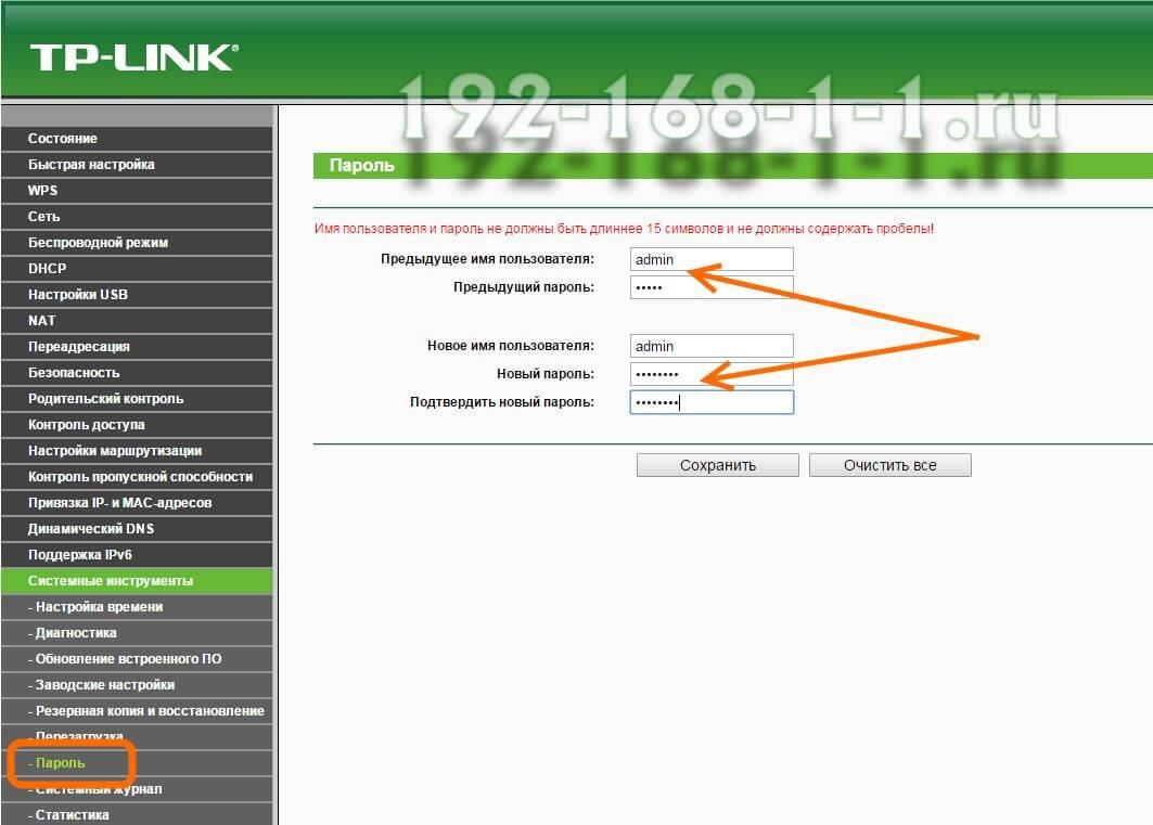 Как поменять пароль на tp-link через 192.168.1.1 admin
