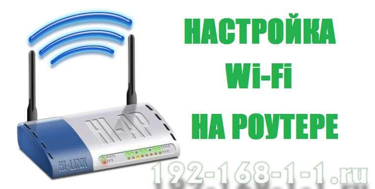 настройка wifi через http://192.168.1.1 zyxel d-link tp-link asus