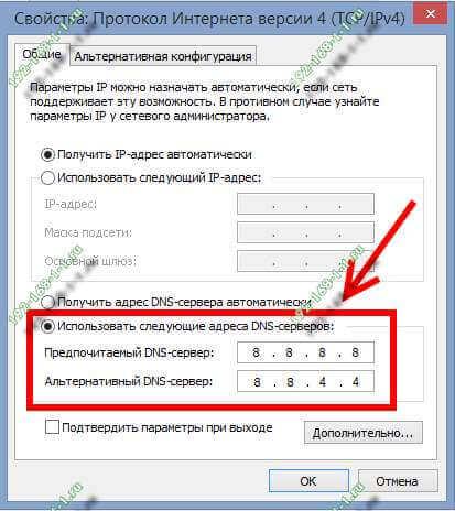 как прописать альтернативные DNS серверы