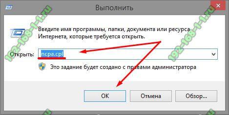 windows 10 ncpa.cpl