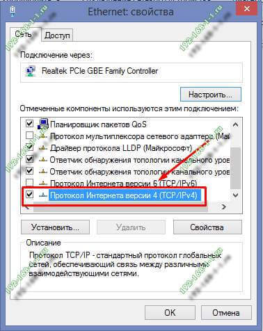 настройка протокола  tcp/ip v4