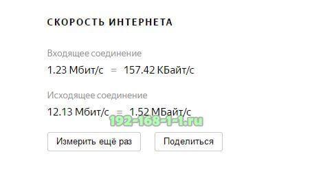 как проверить скорость доступа в интернет