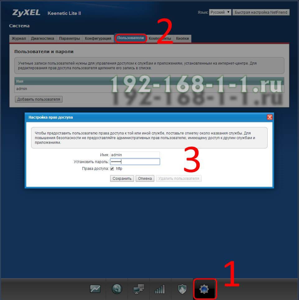 поменять пароль zyxel keenetic на 192.168.1.1 admin