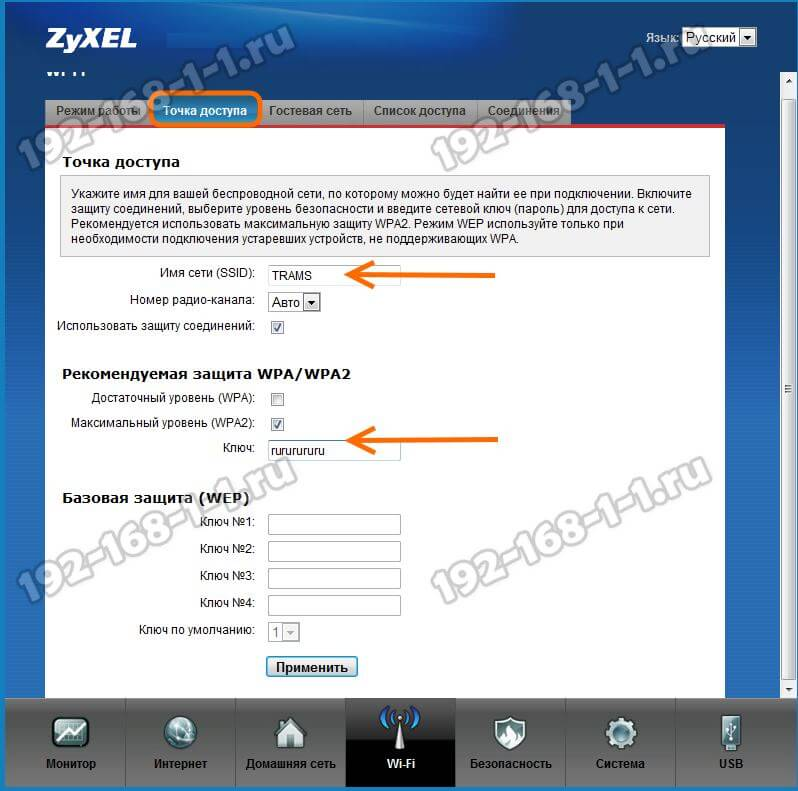 настройка wi-fi на zyxel keenetic 2 через http://192.168.1.1