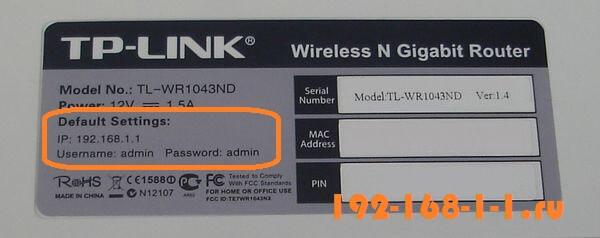 tp-link 192.168.1.1 логин и пароль настройка ttnet
