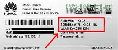 где найти свой ключ wifi