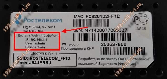 wifi пароль ростелеком