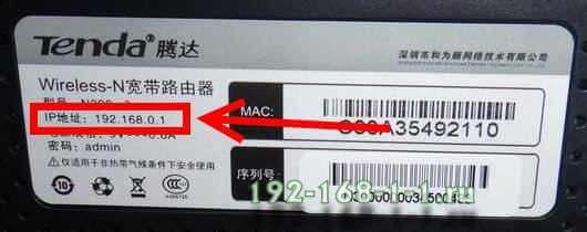 tenda 192.168.0.1 case sticker