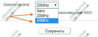 как поменять ширину канала wifi