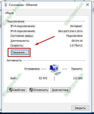 сведения о локальной сети виндовс 10