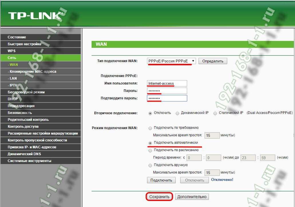 настройка tp-link для ростелеком, ттк и дом.ру