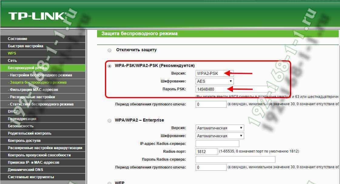 как поставить пароль на wifi на маршрутизаторе тп-линк