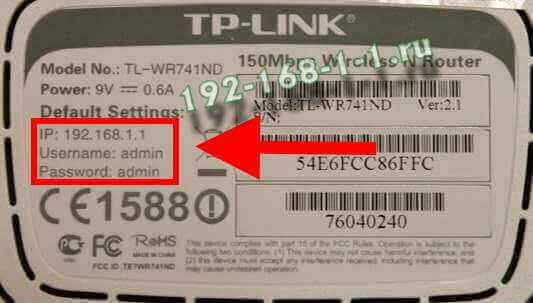 ip-адрес роутера tp-link для настройки