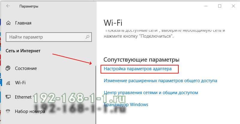 росмотр пароля вай-фая в windows 10