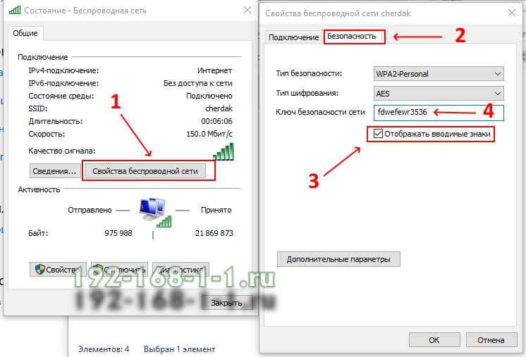 как посмотреть пароль от wifi windows 10 узнать ключ сети