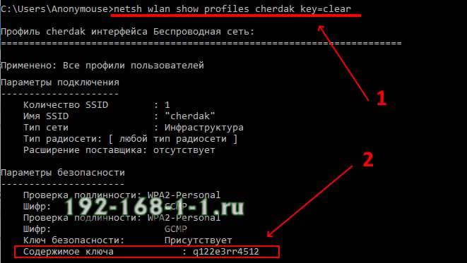пароль wifi через командную строку виндовс