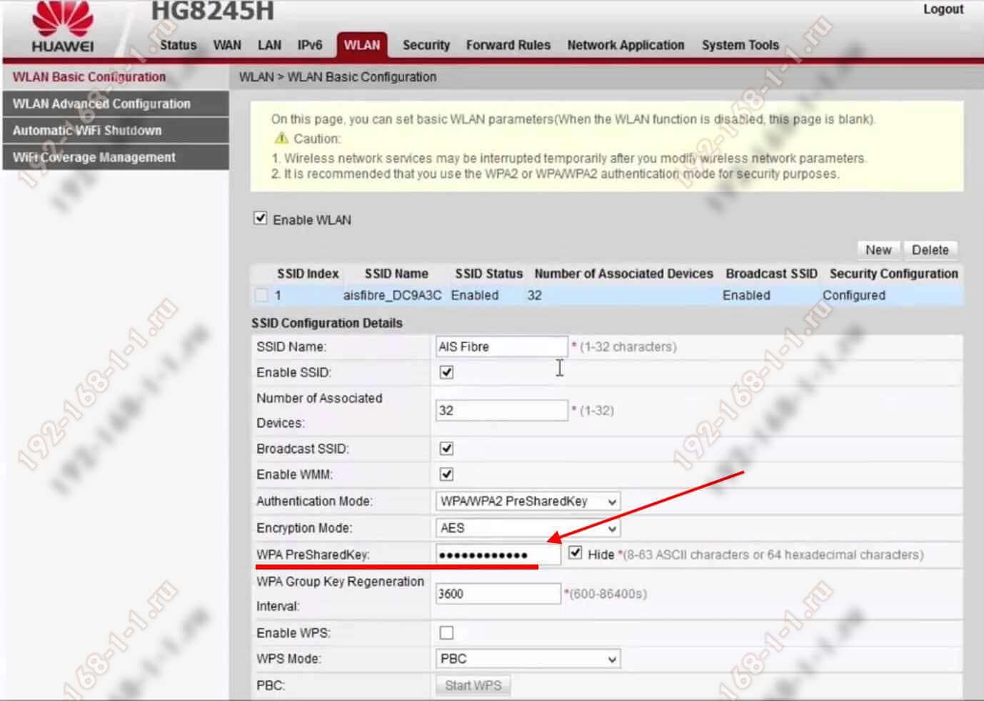 как поменять пароль на huawei hg8245 рт мгтс