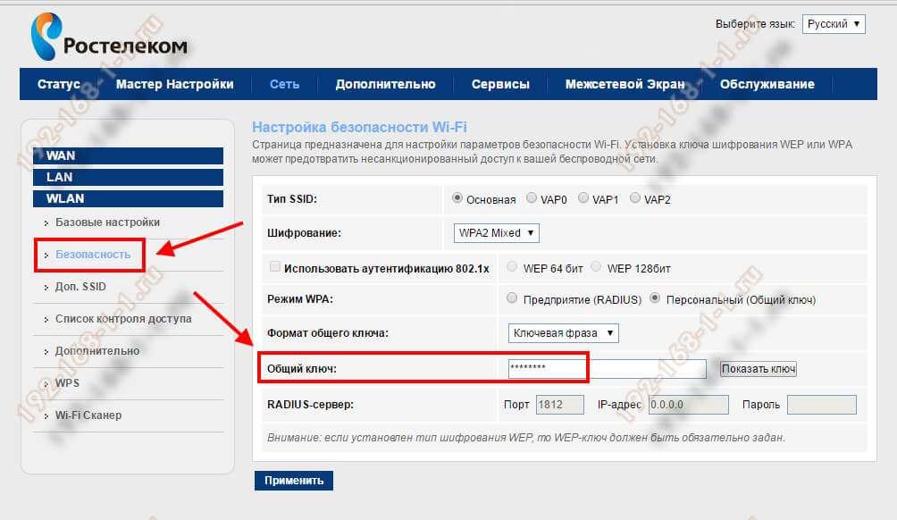 смена ключа безопасности wifi роутера ростелеком sagemcom f@st 1744